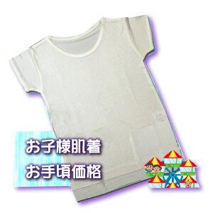 【お手頃価格】キッズ男女兼用シルクスムース半袖シャツ100cm