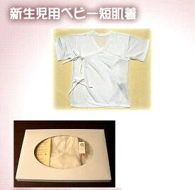 【お手頃価格】新生児用ベビー短肌着【50cm用単品1枚売】発売当初価格から値下げしました。