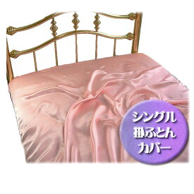 ■正絹19匁シルク100%掛ふとんカバーシングル【ピンク】【送料無料】至福の眠り