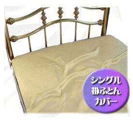 ■正絹19匁シルク100%掛ふとんカバーシングル【ゴールド】【送料無料】至福の眠り