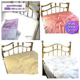 正絹 シルク100%【フラットシーツ】 ダブルサイズ【5カラー】特別価格【至福の眠り】
