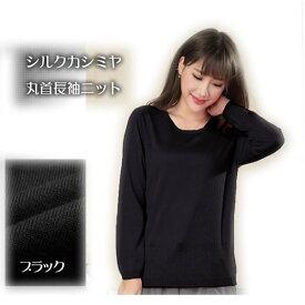 ■【4カラー】シルクカシミヤ【丸首】長袖ニット【薄くても暖か】着痩な着心地