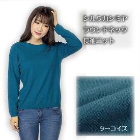 ■【5カラー】シルクカシミヤ【丸首】長袖ニット【薄くても暖か】着痩な着心地