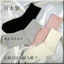 正絹100%【先丸リブ織】婦人シルク靴下・日本製【お得な同色3足組】