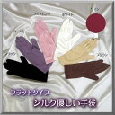 新商品【フラットデザイン】シルク100% 優しい手袋・手あれ対策・紫外線対策にもいかが!