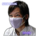 【改良版】【お試し価格】快適睡眠天然シルク【おやすみマスク】ポーチ付き