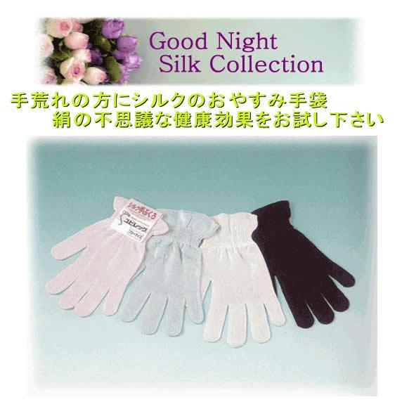 シルク おやすみ手袋 バージョンアップ 【こだわりシルク】