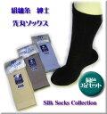 紳士【先丸】 シルクソックス お得3足組