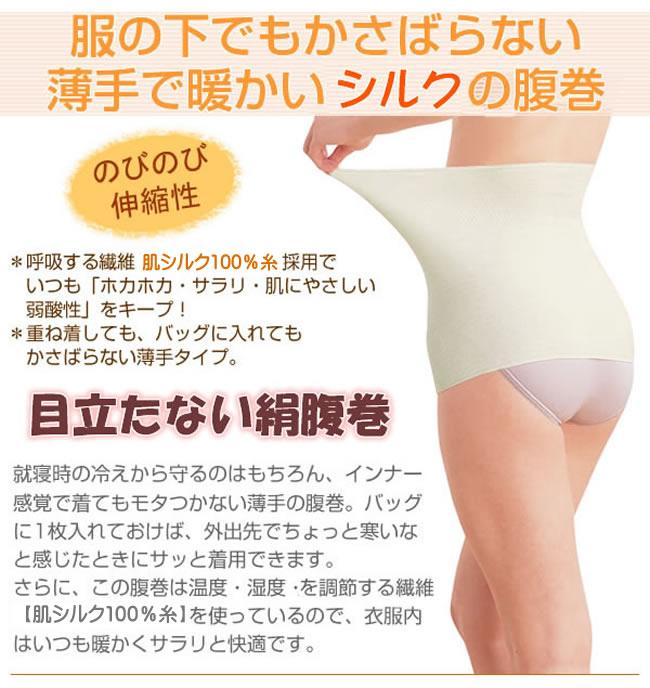 ★55%OFF【冷え取りお試し価格】目立たない腹巻 シルク薄型タイプ【決算感謝価格】日本製
