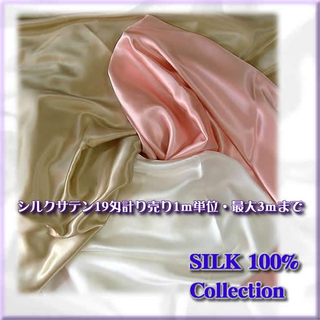 【計り売り】 正絹シルクサテン19匁 137cm幅