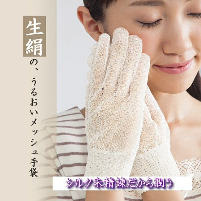 【DEAL】【未精錬でセリシンたっぷり】手肌潤う【メッシュ手袋】京都西陣日本製・セリシンを残した特殊製法