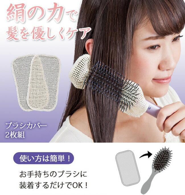 【DEAL】【絹の力で髪を優しくケア】ブラシカバー2枚組【お手持ちのブラシに装着するだけでOK】京都西陣日本製