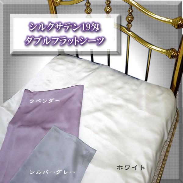 ■うっとり正絹100%サテン【フラットシーツ】シングル【3カラー】特別価格【至福の眠り】