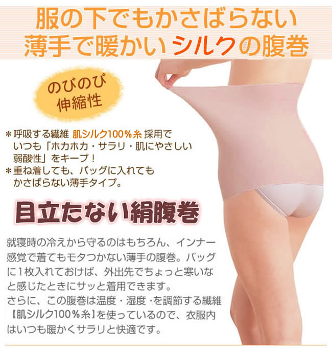 ★55%OFF【冷え取りお試し価格】目立たない腹巻 シルク薄型フィットタイプ【ペールオレンジ】日本製