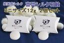 【日本製】富岡シルク石鹸 12g ミニサイズ 2個セット シルク石鹸 無添加 敏感肌 乾燥肌 低刺激 天然素材 保湿 【メー…