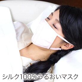 シルク100% 寝ながらうるおいマスク シルクマスク 乾燥 保湿 睡眠 アジャスター付き【フリーサイズ】 敏感肌 天然素 123847029【ネコポス送料無料】【あす楽対応】【チャームホワイト】
