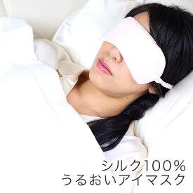 シルク100% 寝ながらうるおいアイマスク 乾燥 保湿 睡眠【フリーサイズ】 敏感肌 天然素 125800823【ポスト投函便】【チャームホワイト】