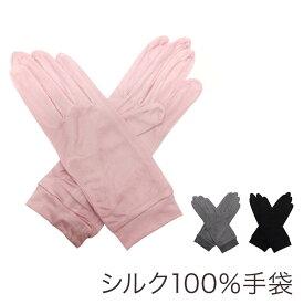 シルク100% 手袋 乾燥 保湿 睡眠【フリーサイズ】 敏感肌 天然素材 UV対策【ネコポス送料無料】