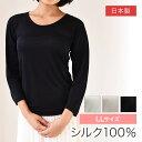 【日本製】シルク100% 8分袖 長袖【LL】天竺編み 絹 シルク インナー 肌着 レディース 冷え取り 敏感肌 低刺激 天然…