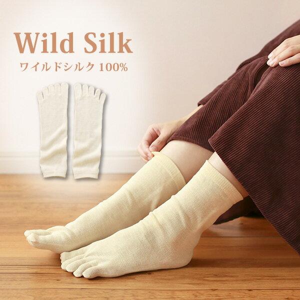 ワイルドシルク100%5本指靴下