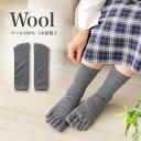 ウール100%5本指靴下