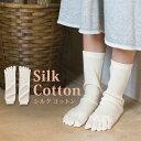 絹コットン5本指靴下