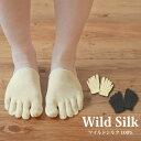 数量限定 正絹ワイルドシルク100%5本指足先靴下