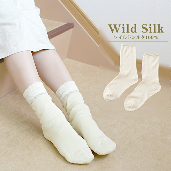 ワイルドシルク冷えとり靴下
