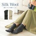 絹ウール5本指フィット