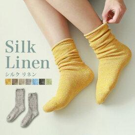 季節限定 絹リネン先丸靴下