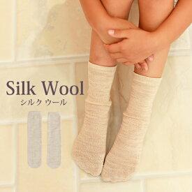 絹ウール キッズフリー靴下