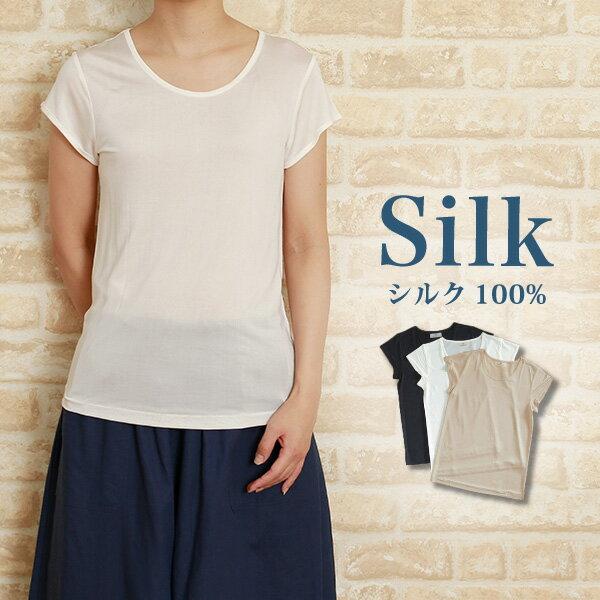 正絹100%シルクニット フレンチ袖