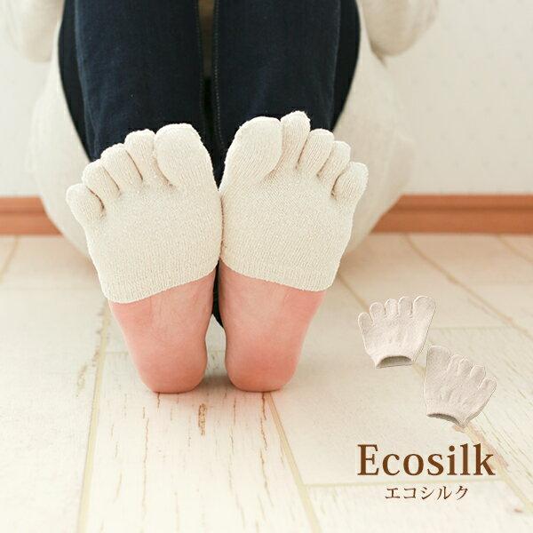 エコシルク5本指足先靴下