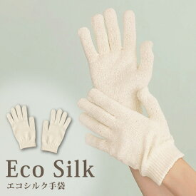 エコシルク手袋