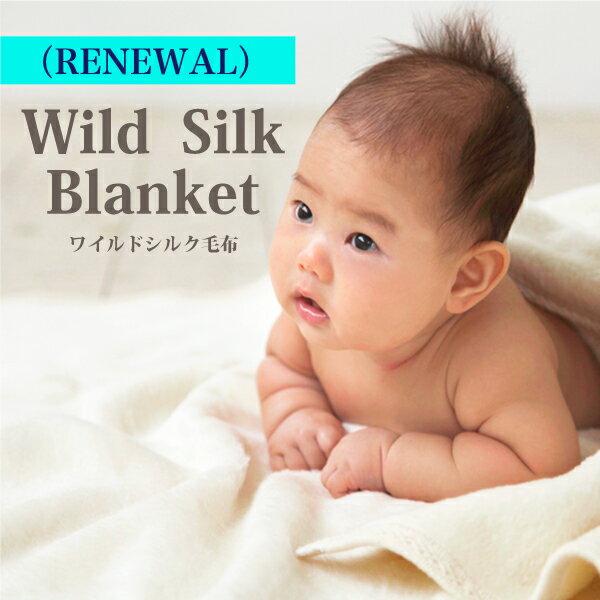 ワイルドシルク毛布