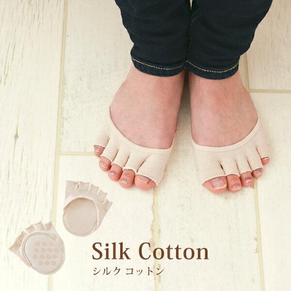 天然素材クッション付き足指靴下