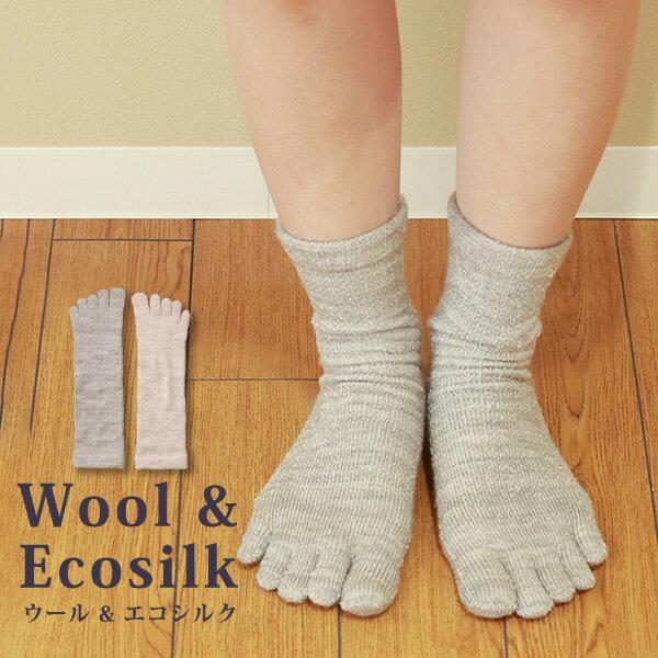 ウール&エコシルク パイル5本指靴下