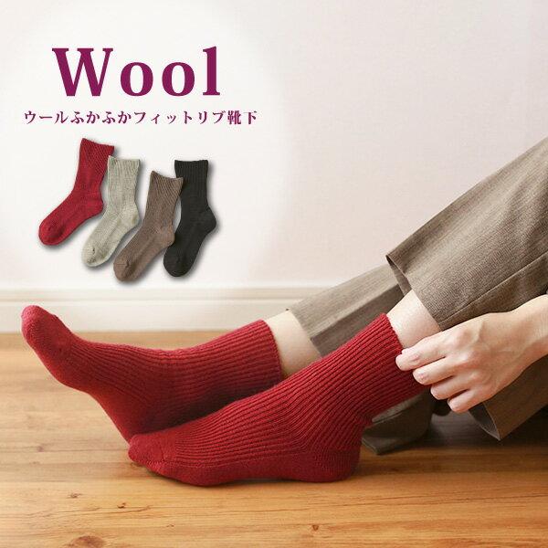 ウールふかふかフィットリブ靴下