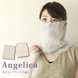 アンゼリカ 絹フェイスマスク(セリシンフィクス)