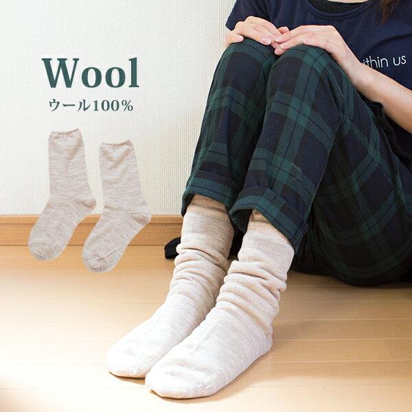 季節限定 ウール冷えとり靴下