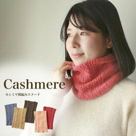 カシミヤ縄編みスヌード