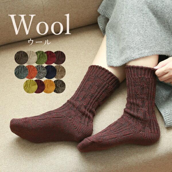 数量限定 手編み風ウールメランジ靴下