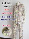 シルクニットパジャマ衿付前開きシルク100%【カラフル花】旅行用として便利なポーチ付きシルクパジャマ・シルクナイ…