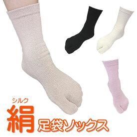 【シルク靴下】シルクたび型ソックス 4色【たびソックス】【足袋ソックス】【シルク足袋ソックス】【足袋靴下】【シルクソックス】【和装ソックス】【足袋】【絹足袋靴下】