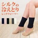 シルクレッグウォーマー 2枚入【日本製 表糸シルク100% 温活 冷え取り あったか 冷え症対策 シルク 保湿 敏感肌用 シ…