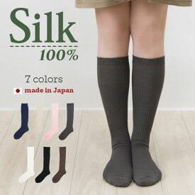 【日本製】シルクハイソックス リブ婦人用【シルク100% シルクソックス シルク靴下 絹ソックス 温活 冷え取りシルク スキンケア 敏感肌用 保湿】