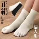 【日本製】シルク高級婦人5本指ソックス【正絹 シルク100% シルクソックス 五本指靴下 5本指靴下 絹ソックス 温活 冷え取り 冷えとり 重ね履き 敏感肌用 母の日】