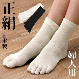 【日本製】シルク高級婦人5本指ソックス【正絹 シルク100% シルクソックス 五本指靴下 5本指靴下 絹ソックス 温活 冷え取り 冷えとり 重ね履き 敏感肌用】