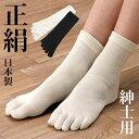 【日本製】シルク高級紳士5本指ソックス【正絹 シルク100% シルクソックス 五本指靴下 5本指靴下 絹ソックス 温活 冷え取り 冷えとり 重ね履き 敏感肌用】
