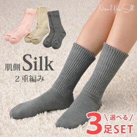 【安心の日本製】肌側シルクあったか2重編み靴下 3足セット【シルク靴下 シルクソックス 絹靴下 温活 冷え取りシルク 敏感肌】